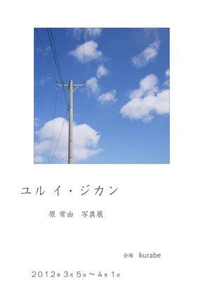 オモテ.jpg